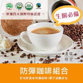 【原味時代】防彈咖啡組合包(安地斯黃金有機咖啡+冷萃初榨椰子油隨身包)