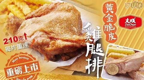 【大成集團】黃金脆皮雞腿排