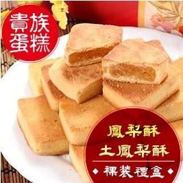 【貴族蛋糕】鳳梨酥/土鳳梨酥 裸裝禮盒