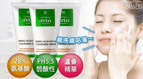 【arin】胺基酸亮白保濕潔顏霜