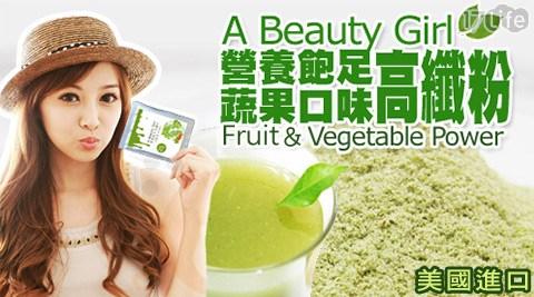 平均最低只要50元起(含運)即可享有【A Beauty Girl】營養飽足 蔬果高纖粉8包/15包/24包/30包。