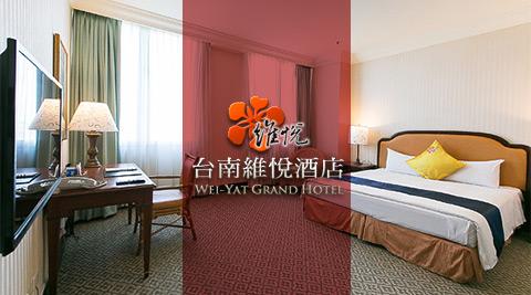 台南安平維悅酒店-古堡故事旅行x住2晚或開2房x升等二選一