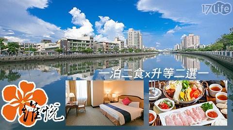 台南安平維悅酒店-一泊二食x升等二選一
