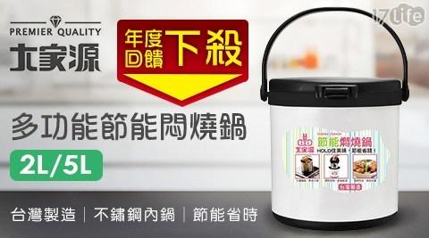【大家源】多功能節能悶燒鍋(2L&5L)