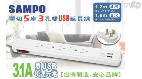 【聲寶】單切5座3孔4尺雙USB延長線(EL-U15R4U3)