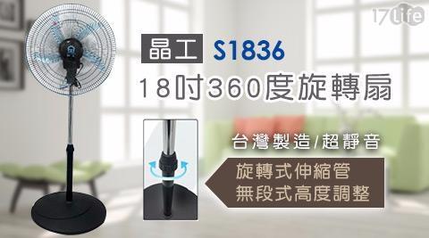 平均最低只要 949 元起 (含運) 即可享有(A)【晶工】18吋360度旋轉風扇(S1836) 1入/組(B)【晶工】18吋360度旋轉風扇(S1836) 2入/組