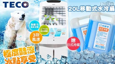 只要6,280元(含運)即可享有【TECO東元】原價9,990元20L移動式水冷扇(XYFXA2088)1台,享一年保固,購買即加贈【妙管家】日式冷媒(350g)2個!