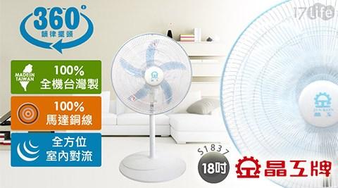 平均最低只要 930 元起 (含運) 即可享有(A)【晶工牌】台灣製造18吋360度旋轉風扇S1837 1台/組(B)【晶工牌】台灣製造18吋360度旋轉風扇S1837 2台/組