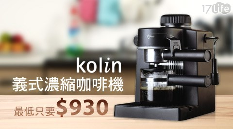 【Kolin歌林】義式濃縮咖啡機(KCO-LN402C)