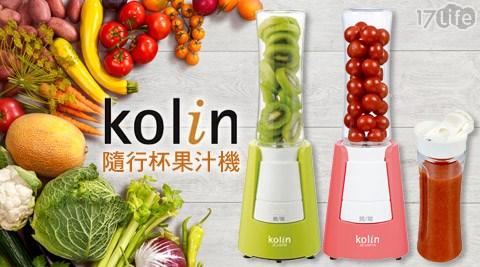 【Kolin歌林】隨行杯果汁機雙杯組