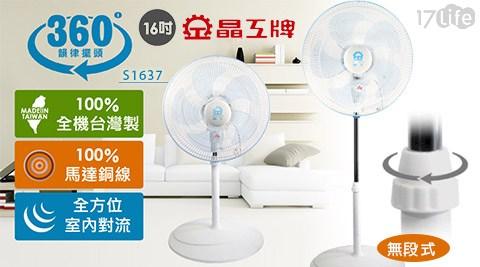 平均最低只要 880 元起 (含運) 即可享有(A)【晶工牌】台灣製造16吋360度旋轉電風扇S 1637 1台/組(B)【晶工牌】台灣製造16吋360度旋轉風扇S1637 2台/組