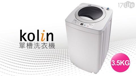 只要5,290元(含運)即可享有【Kolin歌林】原價7,990元3.5KG單槽洗衣機(BW-35S03)1台,全機保固一年。