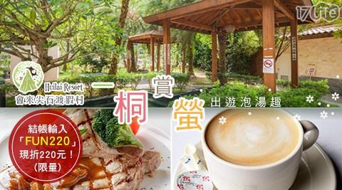 會來尖石溫泉渡假村- 一泊二食!賞桐享湯泉住宿專案
