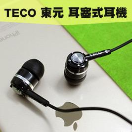 【TECO東元】耳塞式耳機