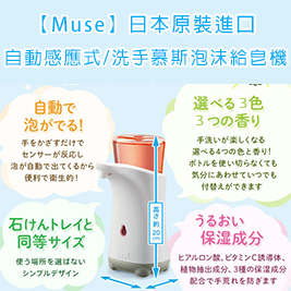 【Muse】日本原裝進口 自動感應式 洗手慕斯泡沫給皂機