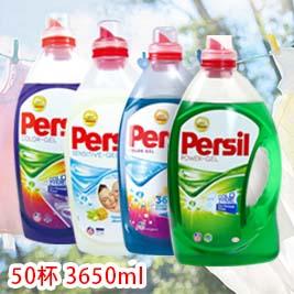 【德國百年洗衣技術Persil】50杯強力洗淨配方全效洗衣精(3650