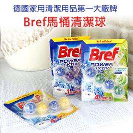 【德國 Bref】強力馬桶芳香清潔球 (3款香味)
