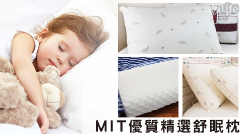 平均每入最低只要640元起(含運)即可購得【Bear愛睡.熊】MIT優質舒眠枕精選1入/2入/4入,款式:100%舒柔水鳥羽絨枕/抗菌Q彈四孔舒棉枕/100%天然乳膠枕/100%天然弧形顆粒乳膠枕。