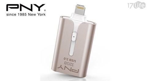 平均最低只要 595 元起 (含運) 即可享有(A)(買一送一) PNY DUO-LINK 3.0 Apple手機平板專用隨身碟 玫瑰金 16GB 2入/組(B)(買一送一) PNY DUO-LINK 3.0 Apple手機平板專用隨身碟 玫瑰金 32GB 2入/組