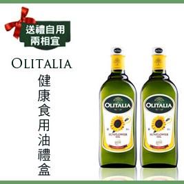 【Olitalia奧利塔】義大利禮盒