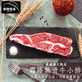 【米特先生】美國濕式天然酵素熟成霜降無骨牛小排(200公克/片/包)