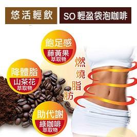【悠活輕飲】SO-精萃阿拉比卡袋泡咖啡(6公克/包)