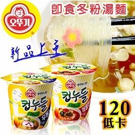 【韓國OTTOGI不倒翁】新品上市! 120低卡即食冬粉湯麵(原味/辣