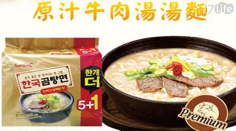 【三養】韓國原汁牛肉湯拉麵