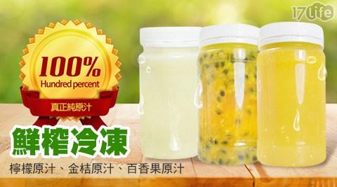 【那魯灣】100%鮮榨冷凍純檸檬原汁/金桔原汁/百香果原汁