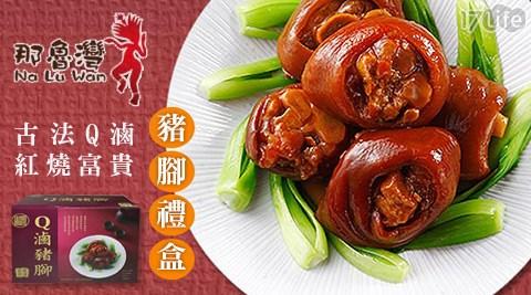那魯灣-古法Q滷紅燒富貴豬腳禮盒