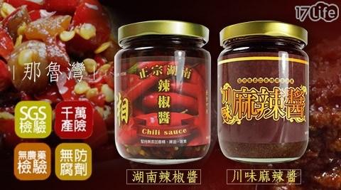 【那魯灣】手工湖南辣椒醬/手工川味麻辣醬(240g/罐)