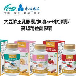 永信HAC-大豆蜂王乳膠囊/魚油ω-3軟膠囊/蔓越莓益菌膠囊