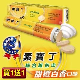 【素寶丁】綜合維他命發泡錠-甜橙百香口味(15錠/罐) 獨家買一送一!