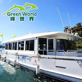 日月潭綠世界電動班船-遊湖船票專案