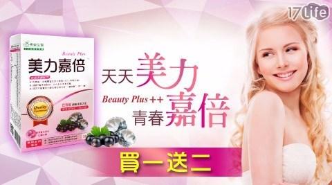 只要 760 元 (含運) 即可享有原價 2,280 元 【長榮生醫】美力嘉倍 Beauty Plus 買一送二