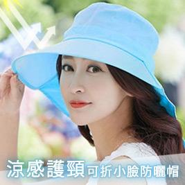 (買一入送一入)涼感護頸可折小臉防曬帽-任選