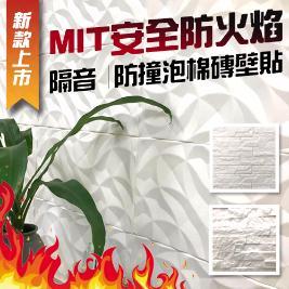 MIT立體隔音防火焰泡棉磚壁貼