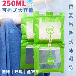 可掛式大容量250ML香氛吊掛式除濕袋