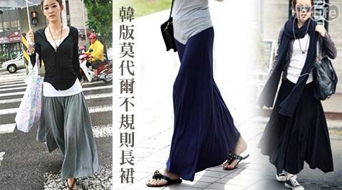 ( 買一入送一入)韓版莫代爾不規則長裙-任選