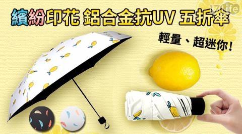 繽紛印花超迷你鋁合金抗UV五折傘