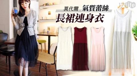 只要 368 元 (含運) 即可享有原價 980 元 (買一送一)莫代爾氣質蕾絲長裙連身衣