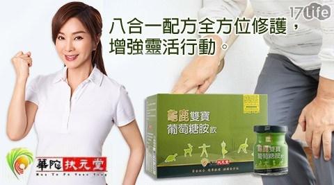 【華陀寶華堂】龜鹿雙寶葡萄糖胺飲(6瓶/盒)