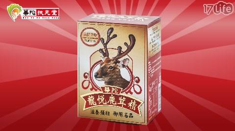 平均每盒最低只要295元起(含運)即可享有【華陀扶元堂】龍悅鹿茸精膠囊1盒/2盒/4盒(30粒/盒)。
