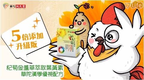 【華陀扶元堂】杞菊金盞草萃取葉黃素PLUS(30粒/盒)