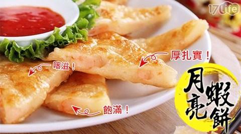 買新鮮-經典泰式月亮蝦餅(200g±10%/包,附醬汁)