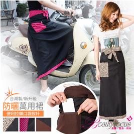 【BeautyFocus】台灣製抗UV防潑水/口袋設計防曬裙