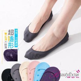 【BeautyFocus】台灣製後腳跟凝膠止滑隱形襪