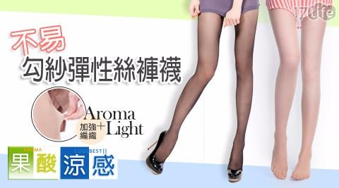 【BeautyFocus】台灣製果酸全透明絲褲襪/涼感透明絲褲襪
