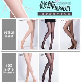 【BeautyFocus】MIT彈性透膚絲褲襪