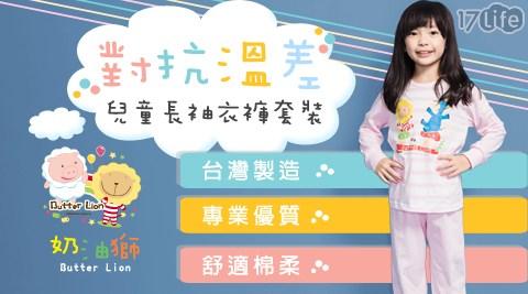 平均最低只要 169 元起 (含運) 即可享有(A)台灣製奶油獅兒童長袖套裝 1套/組(B)台灣製奶油獅兒童長袖套裝 2套/組(C)台灣製奶油獅兒童長袖套裝 3套/組(D)台灣製奶油獅兒童長袖套裝 6..